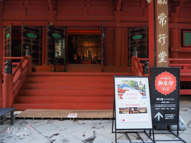 日光-二荒山神社 (21).jpg - 日光旅。日光東照宮