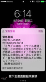 """北海道道北。""""日本最北""""們:22.jpg"""