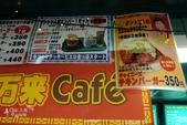 北海道函館。美食。幸運小丑漢堡:函館-LUCKY PIERROT幸運小丑漢堡店 (15).jpg