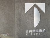 富山県。富山県美術館:富山縣美術館 (9).jpg