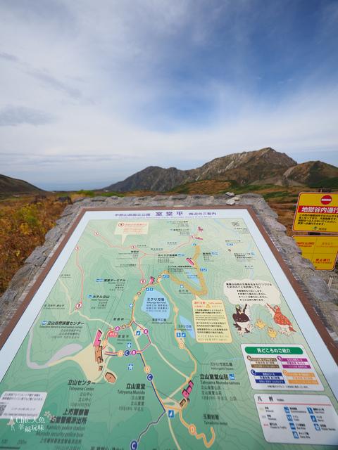立山-4-室堂平 (20).jpg - 富山県。立山黑部