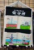 """北海道道北。""""日本最北""""們:最本最北-北海道宗谷岬 (48).JPG"""