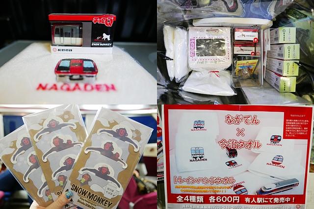 7-雪猴號 (3).jpg - JR東日本上信越之旅。序章篇