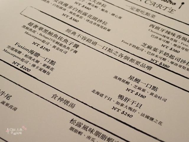 花彘醺MENU (11).jpg - 台北美食。花彘醺 BISTRO (MENU篇)