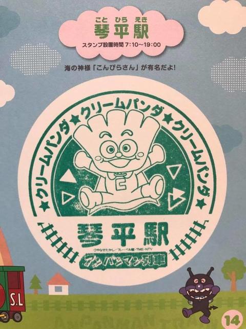 麵包超人集印 (1).jpg - JR四國。麵包超人列車