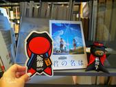 岐阜県。妳的名字。飛驒古川圖書館:妳的名字-飛驒市圖書館 (19).jpg