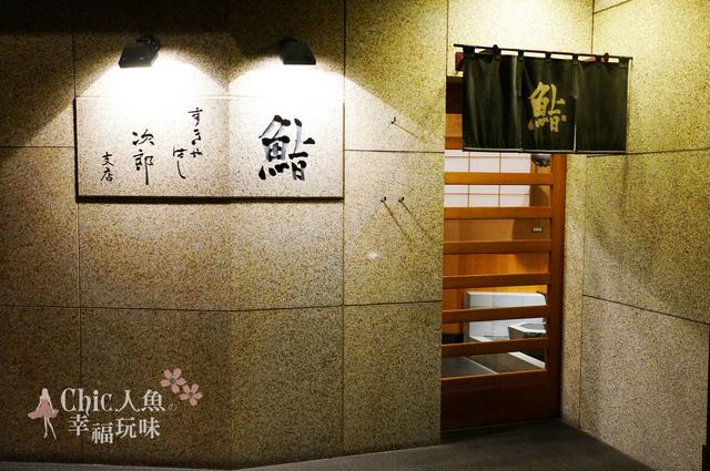 日本壽司之神-數寄屋橋次郎 (1).jpg - 東京米其林二星。すきやばし次郎(寿司之神)