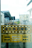 """北海道道北。""""日本最北""""們:日本最北車站-JR稚內車站 (13).JPG"""