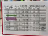 富山県。立山黑部:立山-1-電鐵-富山站 (9).jpg