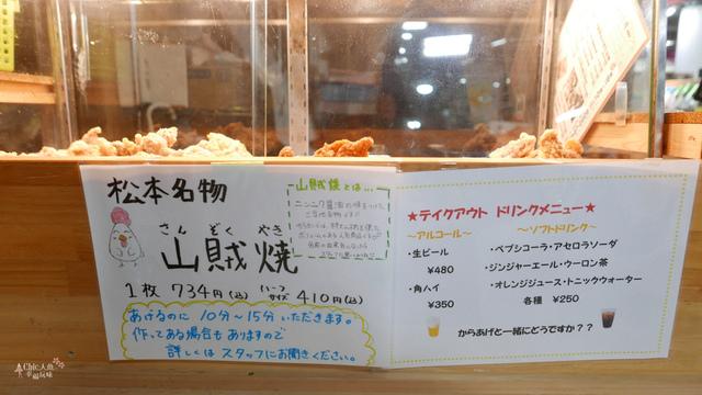 立山-8-長野市DINNER (4).jpg - 富山県。立山黑部