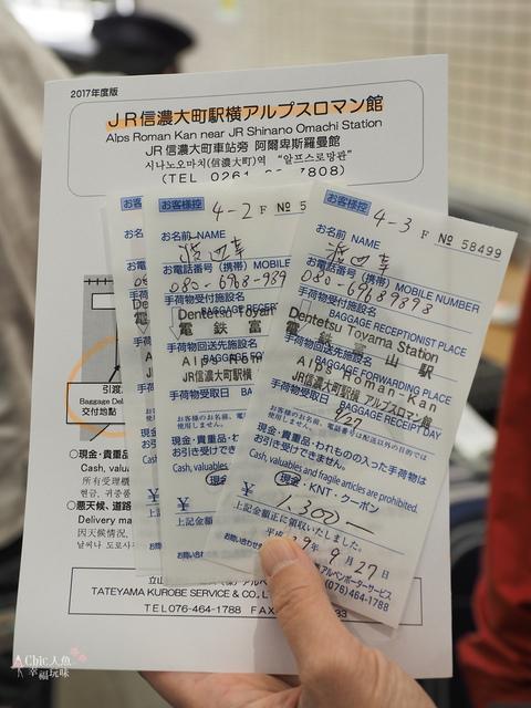 立山-1-電鐵-富山站 (19).jpg - 富山県。立山黑部