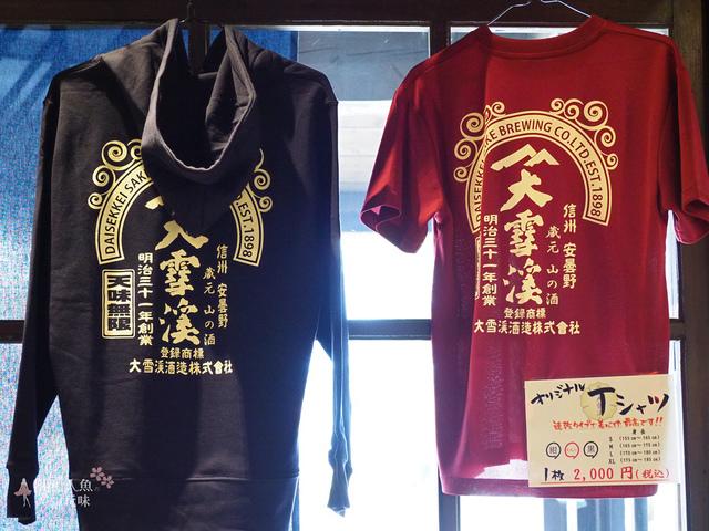 大雪溪酒藏 (170).jpg - 長野安曇野。酒蔵大雪渓酒造