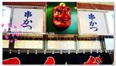 《日本大阪》大阪新世界/通天閣:大阪新世界鏘鏘橫丁 (11).jpg