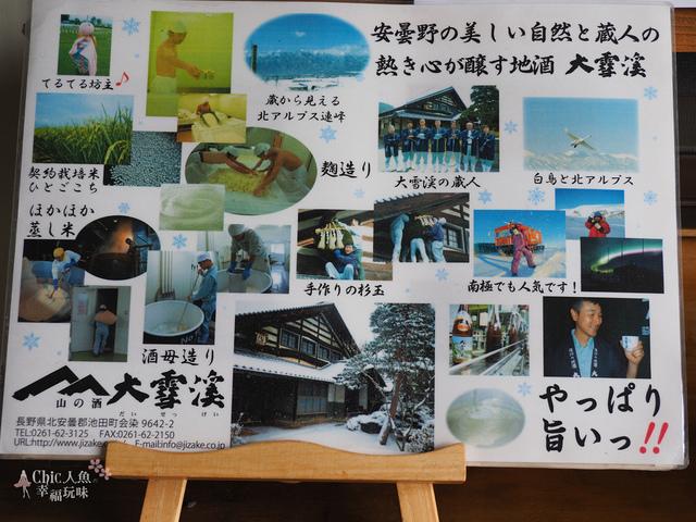 大雪溪酒藏 (32).jpg - 長野安曇野。酒蔵大雪渓酒造