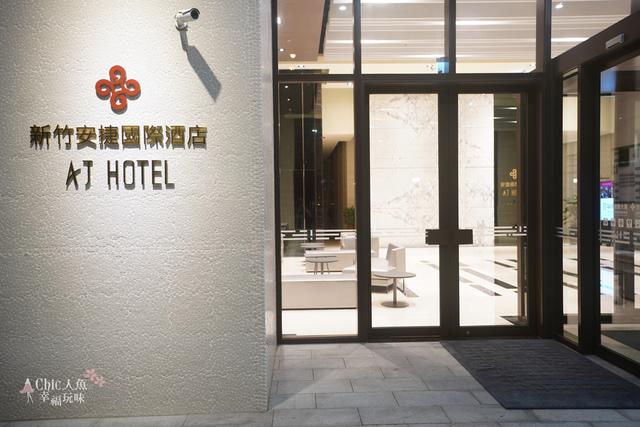 AJ HOTEL新竹安捷國際酒店 (1).jpg - 竹北HOTEL。AJ Hotel 安捷國際公寓飯店-新竹