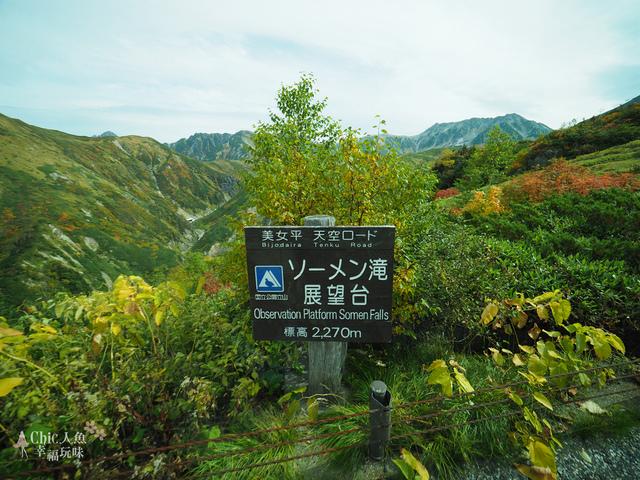 立山-4-室堂平 (6).jpg - 富山県。立山黑部