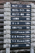 北海道道北。日本最北。宗谷岬:最本最北-北海道宗谷岬 (110).JPG