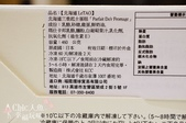 LeATO北海道小樽甜點名店:北海道LeTAO Parfait D'or Fromage