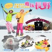 白馬村HAKUBA 47-Snow Mobile & Snow Rafting:600x600.jpg