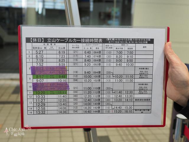 立山-1-電鐵-富山站 (10).jpg - 富山県。立山黑部