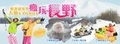 白馬村HAKUBA 47-Snow Mobile & Snow Rafting:810x300.jpg