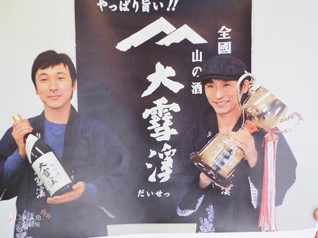 大雪溪酒藏 (127).jpg - 長野安曇野。酒蔵大雪渓酒造