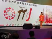 20170825-0828 Touch the Japan日本觀光文化主題館人魚Talk Show:2017 Touch the Japan 人魚 Talk Show 台灣最大級日本旅展 (19).jpg