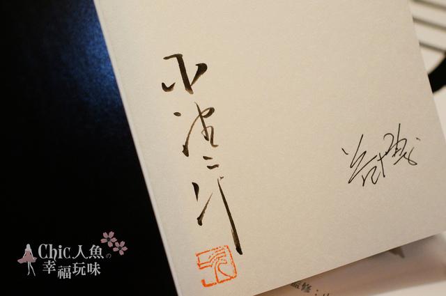 日本壽司之神-數寄屋橋次郎 (130).jpg - 東京米其林二星。すきやばし次郎(寿司之神)