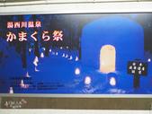 日光奧奧女子旅。湯西川溫泉かまくら祭り:湯西川溫泉車站 (14).jpg