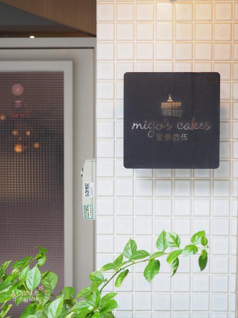 赤峰街蜜菓拾伍手感烘焙 (31).jpg - 台北甜點。蜜菓拾伍手感烘焙-赤峰街Cafe
