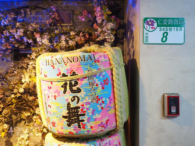 花彘醺日式餐酒坊 (35).jpg - 台北日式。花彘醺日式餐酒館