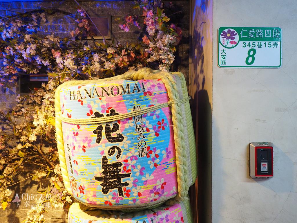 台北日式。花彘醺日式餐酒館:花彘醺日式餐酒坊 (35).jpg
