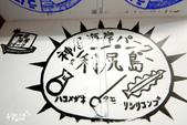 """北海道道北。""""日本最北""""們:日本最北雙島STAMP (2).jpg"""
