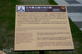 北海道道北。日本最北。宗谷岬:最本最北-北海道宗谷岬 (6).JPG
