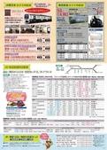日光東武PASS:東武日光 (7).jpg