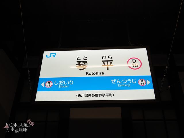 四國正中千年物語觀光列車 (213).jpg - 帶泰國小姐遊四國。德島-香川。四國正中千年物語列車