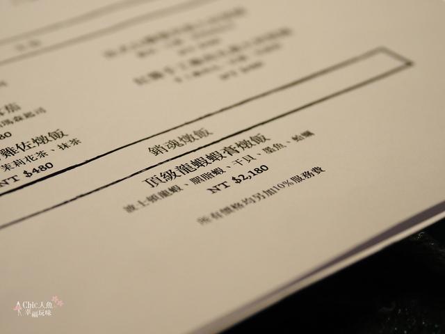 花彘醺MENU (9).jpg - 台北美食。花彘醺 BISTRO (MENU篇)