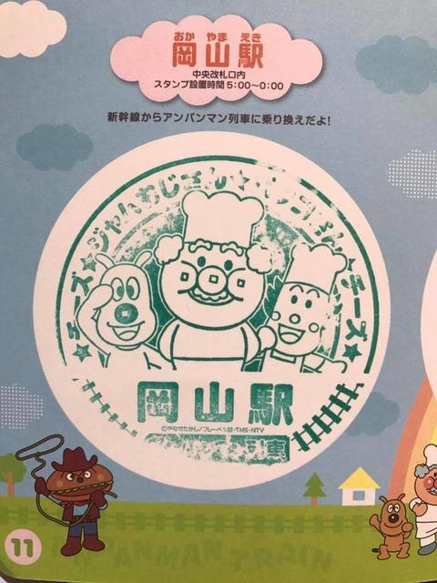 麵包超人集印 (3).jpg - JR四國。麵包超人列車