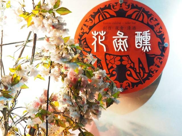 花彘醺日式餐酒坊 (40).jpg - 台北日式。花彘醺日式餐酒館