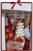 《寶島移動》三峽老街:三峽康喜軒金牛角冰淇淋10.jpg