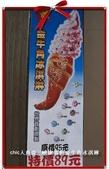 《寶島移動》三峽老街:三峽康喜軒金牛角冰淇淋9.jpg