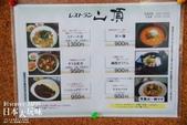 2013日本東北。藏王樹冰之旅:藏王樹冰-地藏山頂餐廳 (27).jpg