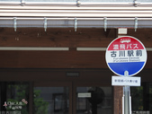 岐阜県。飛驒古川(妳的名字聖地):妳的名字-飛驒古川車站 (13).jpg