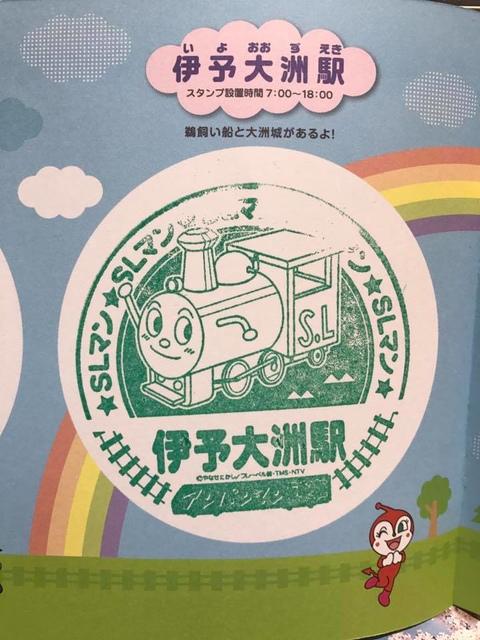 麵包超人集印 (5).jpg - JR四國。麵包超人列車