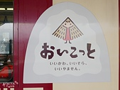 JR東日本上信越之旅。OYKOT懷舊電車 TO 新潟。:OYKTO懷舊列車-飯山TO越後妻有 (9).jpg