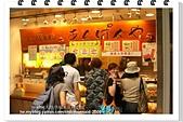 《日本愛知縣》名古屋+愛知萬博:名古屋車站人氣紅豆麵包專門店(001