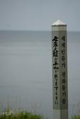"""北海道道北。""""日本最北""""們:最本最北-北海道宗谷岬 (37).JPG"""