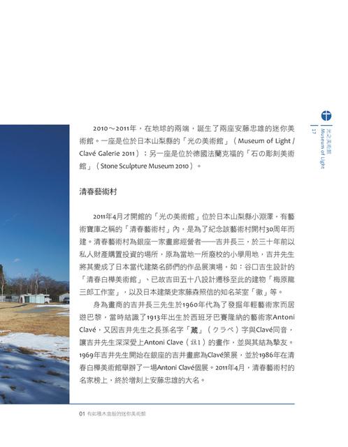 001-光之美術館-右.jpg - 安藤忠雄光與影の建築之旅。光之美術館