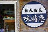 """北海道道北。""""日本最北""""們:利尻富士町-OTARIMARI公園 (21).JPG"""