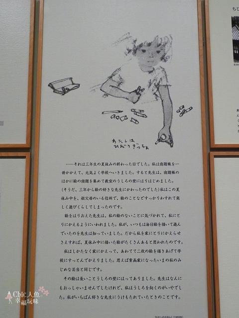 CHIHIRO MUSEUM 知弘美術館 (39).jpg - 長野安曇野。安曇野ちひろ美術館
